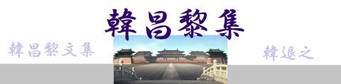 韓昌黎集タイトル01