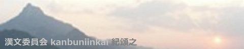 漢文委員会紀頌之タイトル002