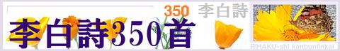 05rihakushi350