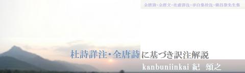 杜甫のブログ001