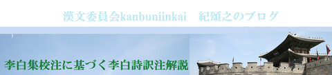 漢文委員会kanbuniinkai 紀頌之のブログ