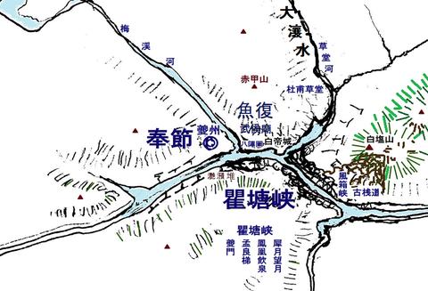 瞿塘峡・白帝城・魚復