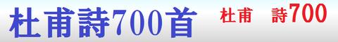 700Toho shi