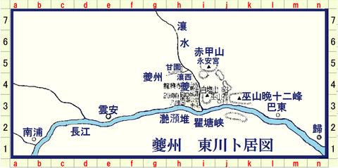夔州東川卜居図001