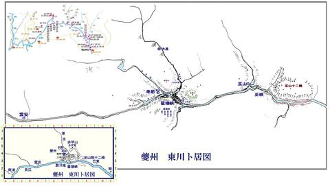夔州東川卜居図詳細