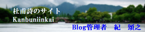 ブログ紹介サイト 杜甫詩のサイト003