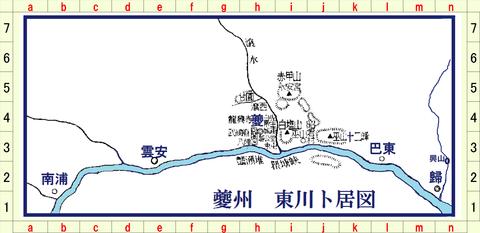 夔州東川卜居図000