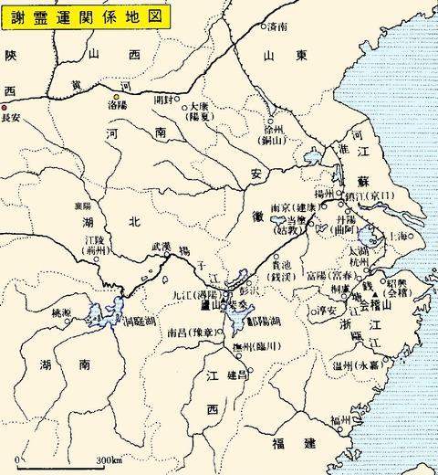 a謝霊運011