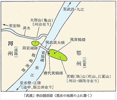 江夏黄鶴楼関連図