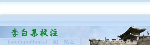李白集校注タイトル001