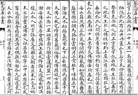 四庫全書會稽志東山