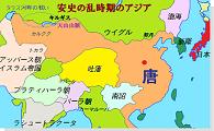 安史期のアジア5s