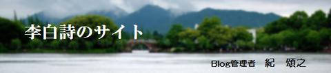 西湖 05 ブログ紹介001 李白詩のサイト