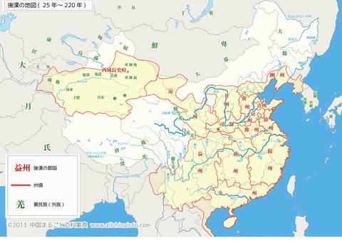 後漢期の主要河川と州地図