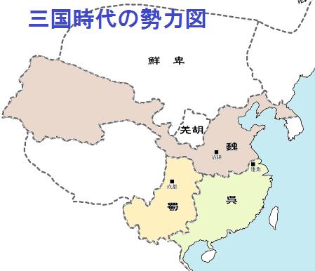 三国鼎立時代の勢力図