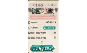 艦これKAI 艦隊これくしょん