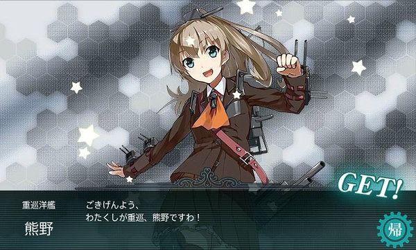 艦これ 艦マガ 熊野