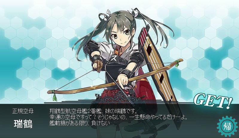 艦これ 艦マガ 瑞鶴