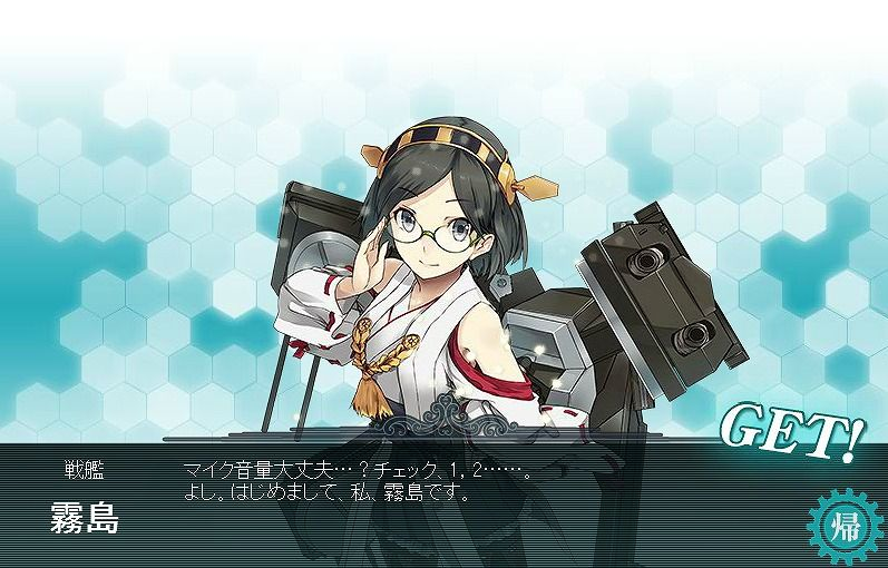 艦これ 艦マガ 霧島
