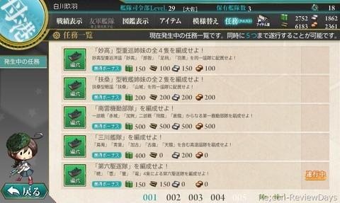 kancolle_ninnmu_dairokukutikutai_hennsei