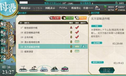 otsukai_140227