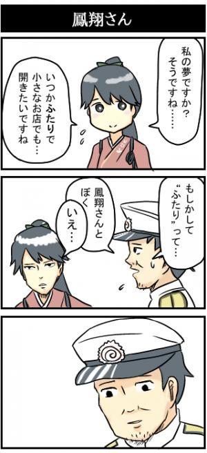 【艦これ】鳳翔さんと小さな居酒屋を開くんだ…