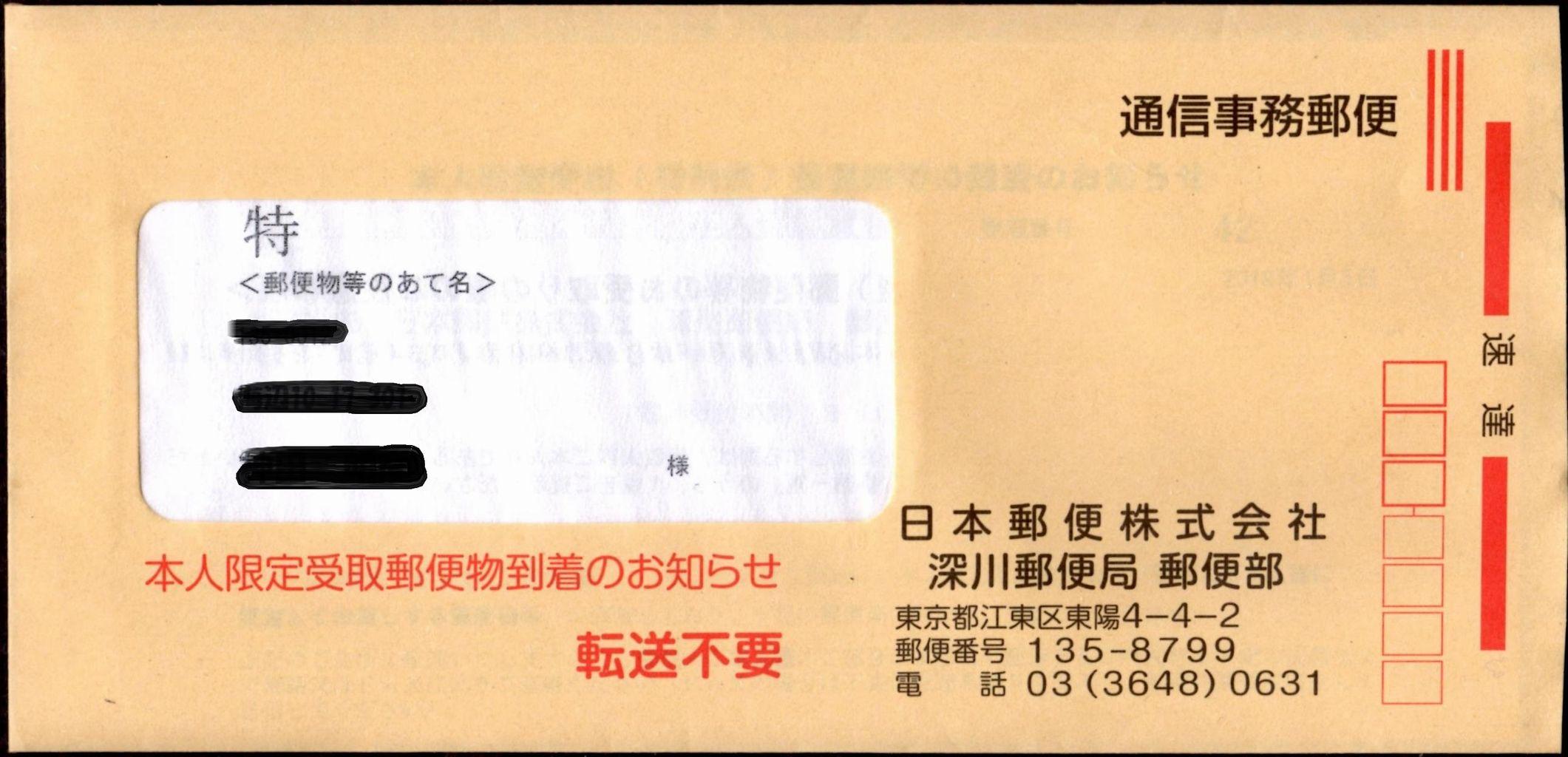 受取 郵便 限定 本人 本人確認書類としてご利用可能なもの