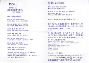 doll_奇妙な物語