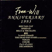 freewillanniversary1993