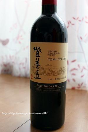 ブログ第2回日本ワイン (5)