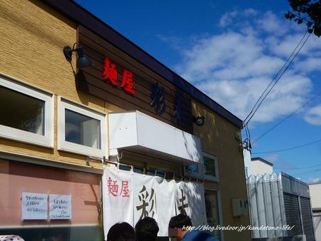 OL2017-09-26 札幌旅 (160)