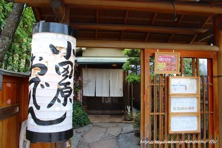 ブログ20180324小田原 (53)