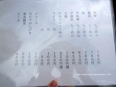 OL2017-09-26 札幌旅 (157)