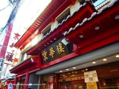 ブログ京華楼20180103 (10)