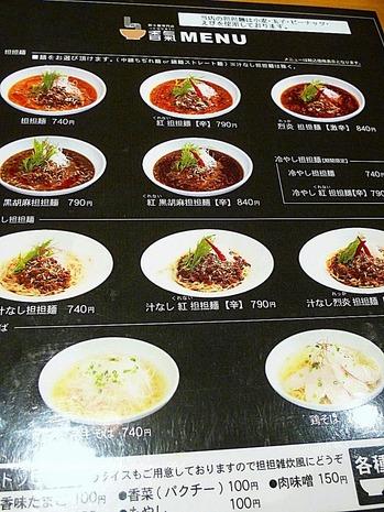 OL担担麺 (2)