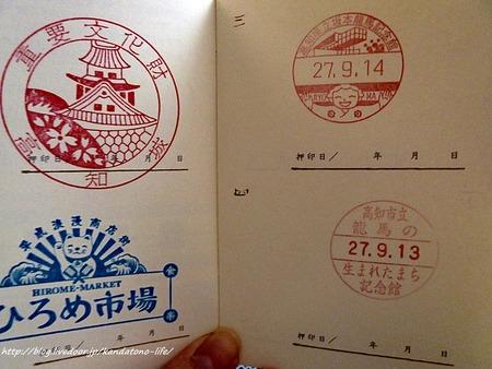 12~14高知旅 (265)