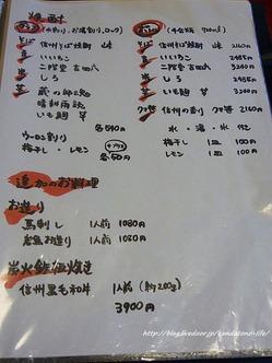 26~27乗鞍温泉への旅 (59)