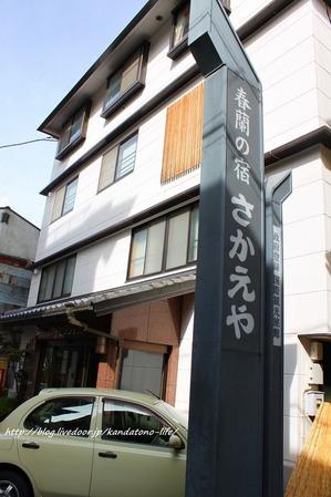1~2小布施・渋・長野 (205)