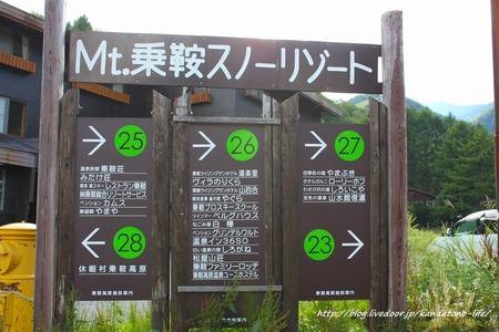 26~27乗鞍温泉への旅 (23)