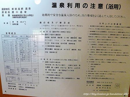 26~27乗鞍温泉への旅 (56)