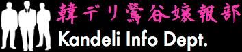 韓デリ鶯谷嬢報部〜もずく部長の韓国デリヘル体験レポート〜