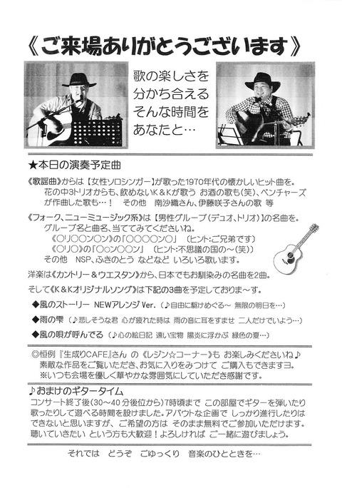 第35回MUSIC TIME 配布物 裏