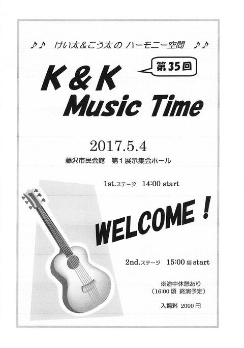 第35回MUSIC TIME 配布物 表
