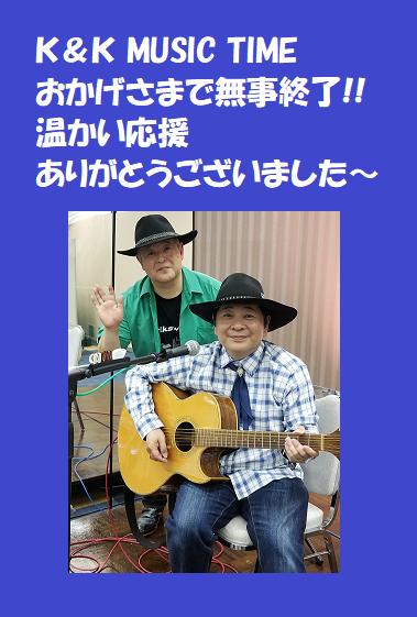 K&K  ブログ用