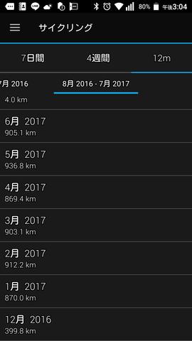 Screenshot_20170701-150420
