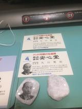 石に顔写真