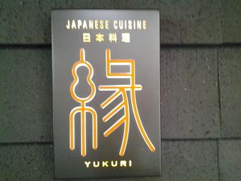 hotek niwa tokyo7