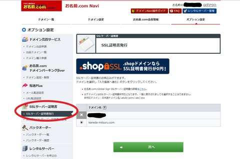 SSL証明書1