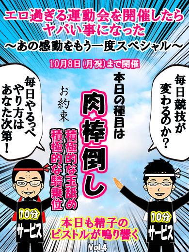 大運動会・縦10.4