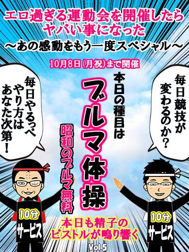大運動会・縦10.5